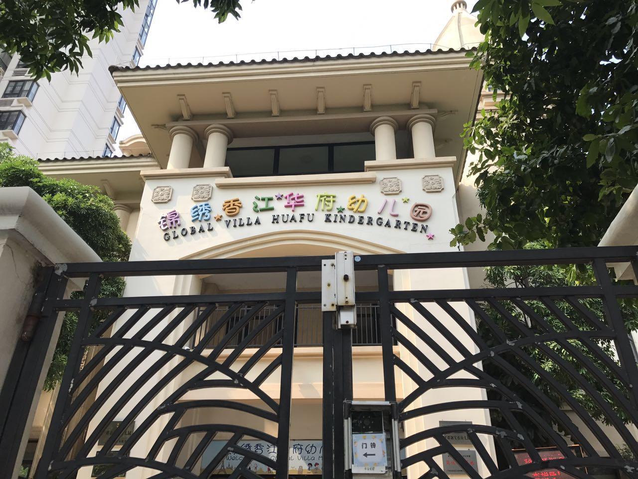 kindergarten entrance