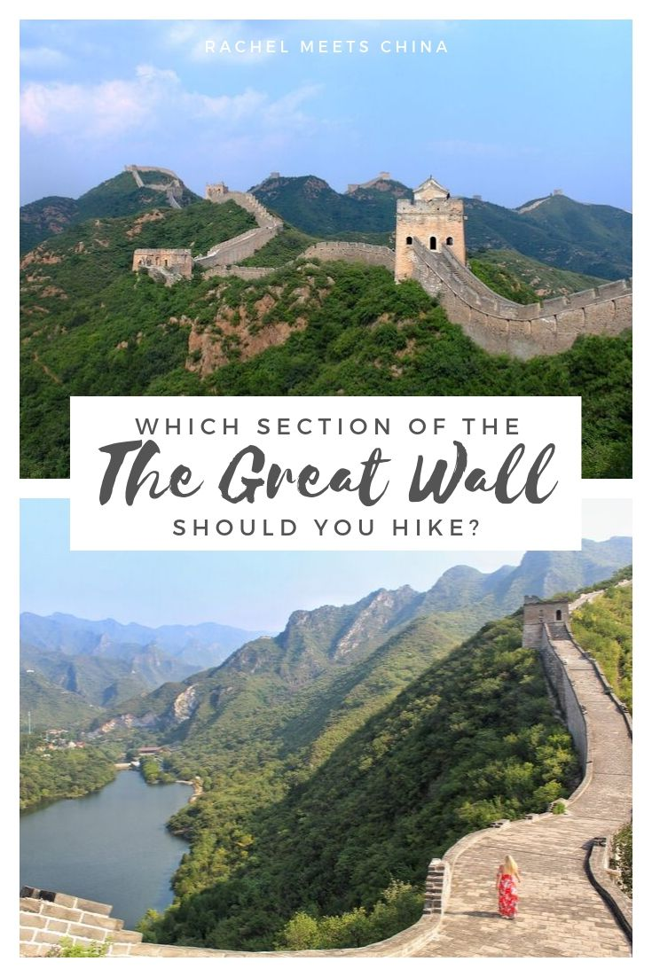 which section of great wall blog.jpg